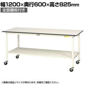 山金工業 ワークテーブル 150シリーズ 移動式 全面棚板付 SUPC-1260TT-WW 幅120...