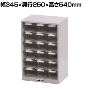 山金工業 パーツキャビネット 部品ケース付属 PK-306N 部品ケース:小×18個 本体サイズ:幅...