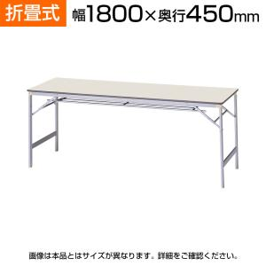 【国産】 軽量 アルミ脚 折りたたみテーブル 長机 会議机/幅1800×奥行450mm/YK-AK-1845|officecom