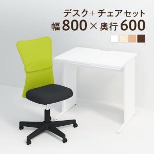 オフィスデスク 平机 800×600 + メッシュチェア チャットチェア セット officecom