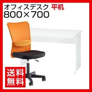 デスク ホワイト:9月27日入荷予定 オフィスデスク 平机 800×700+メッシュチェア チャットチェア セット officecom