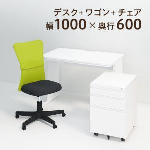 オフィスデスク 平机 1000×600+オフィスワゴン+メッシュチェア チャットチェア セット officecom