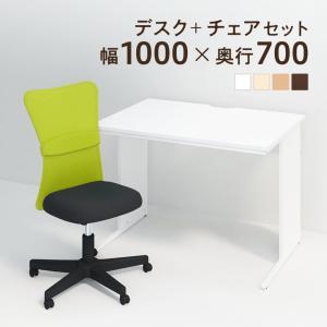 オフィスデスク 平机 1000×700 + メッシュチェア チャットチェア セット officecom