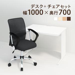 オフィスデスク 平机 1000×700+メッシュチェア 腰楽 ローバック 肘付き セット officecom