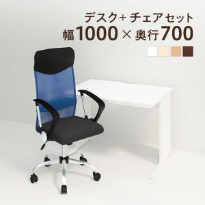 オフィスデスク 平机 1000×700+メッシュチェア 腰楽 ハイバック 肘付き セット officecom