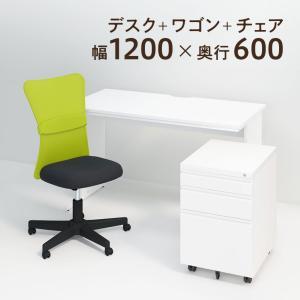 オフィスデスク 平机 1200×600+オフィスワゴン+メッシュチェア チャットチェア セット officecom
