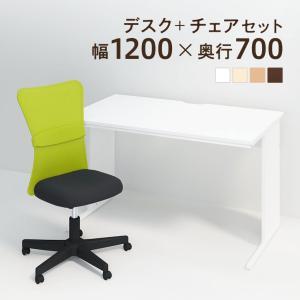 オフィスデスク 平机 1200×700+メッシュチェア チャットチェア セット officecom