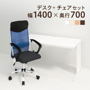 オフィスデスク 平机 1400×700+メッシュチェア 腰楽 ハイバック 肘付き セット officecom