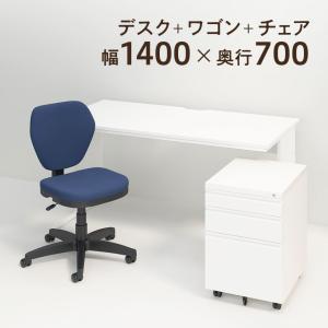 オフィスデスク 平机 1400×700+オフィスワゴン+ワークスチェア セット officecom