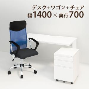 オフィスデスク 平机 1400×700+オフィスワゴン+メッシュチェア 腰楽 ハイバック 肘付き セット officecom