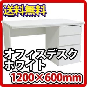オフィスデスク 事務机 片袖机 1200×600mm オフィス 机 デスク|officecom