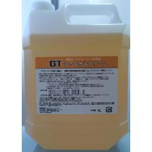 油脂分解 オレイン酸 グリストラップ洗浄剤 GTファイナルクリーン4L 1本
