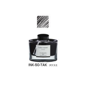 PILOT 万年筆インキ iroshizuku 色彩雫 50ml INK-50-TAK タケスミ 竹炭