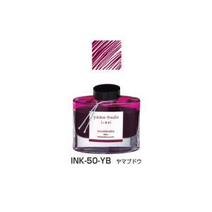 PILOT 万年筆インキ iroshizuku 色彩雫 50ml INK-50-YB ヤマブドウ 山葡萄