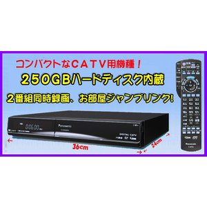 TZ-HDW600P HDD250GB CATV用STB