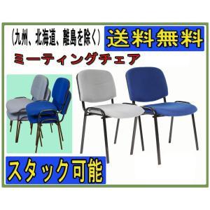 ミーティングチェア スタックチェア 会議椅子