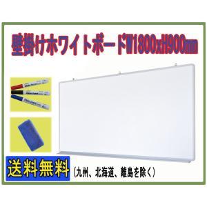 ホワイトボード 壁掛けタイプ 無地 W1800*H900 スチールボード マーカーイレーザー付き