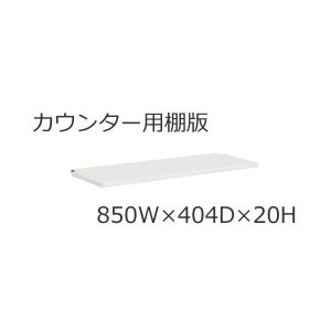オカムラ ビラージュ VFCカウンター 860W ハイカウンター用棚板 VILLAGE 8VF08D-Z924【お客様組立】|officekagu
