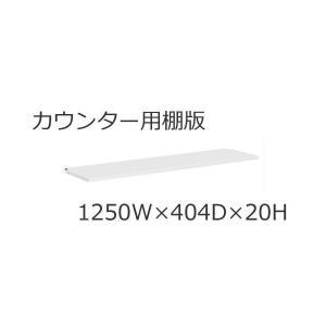 オカムラ ビラージュ VFCカウンター 1260W ハイカウンター用棚板 VILLAGE 8VF12D-Z924【お客様組立】|officekagu