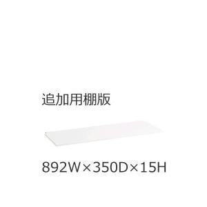 オカムラ ビラージュ VS収納 900W×450D 追加用棚板 VILLAGE 8VUPBZ-Z924【お客様組立】|officekagu