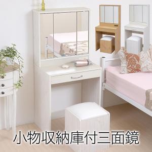 シンプル 椅子付きコンパクト鏡台 スツール付3面鏡ドレッサー TL-FLL-0061|officekagu