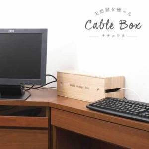 桐ケーブルボックス ナチュラル コードタップ収納 ボックス NR-IW-0001|officekagu