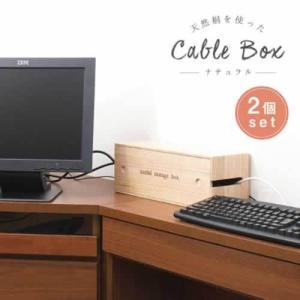 桐ケーブルボックス ナチュラル 2個セット コードタップ収納 NR-IW-0003|officekagu