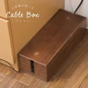 桐ケーブルボックス ブラウン コードタップ収納 ボックス NR-IW-0005|officekagu