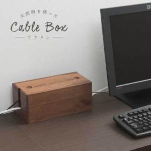 桐ケーブルボックスミニ ブラウン コードタップ収納 ボックス NR-IW-0012|officekagu