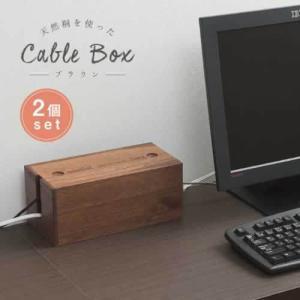 桐ケーブルボックスミニ ブラウン 2個セット コードタップ収納 NR-IW-0013|officekagu