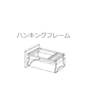 オカムラ ビラージュ VDデスク ハンギングフレーム VILLAGE ND935P-T03【お客様組立】|officekagu