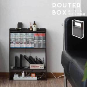 ルーター&コミック 薄型 収納 ボックス ブラウン 電源タップ収納ボックス フタ付き テーブルタップボックス 配線 隠し 完成品 NR-NJ-0531|officekagu