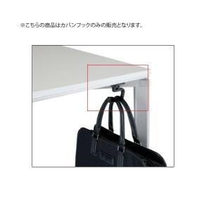 コクヨ ワークソートWORKSORTシリーズ テーブル オプション鞄カバンフック SDA-WSH10|officekagu