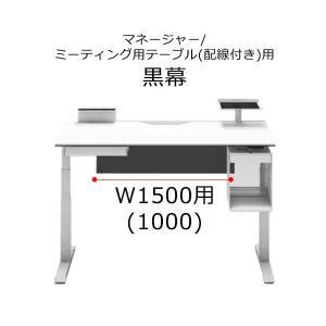 コクヨ 昇降テーブル用 幕板 幅1500用 シークエンス SDP-SEKU153G【お客様組立】|officekagu