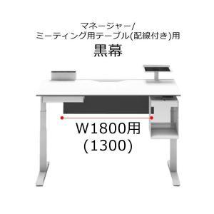 コクヨ シークエンス 昇降テーブル用 幕板 幅1800用 SDP-SEKU183G【お客様組立】|officekagu
