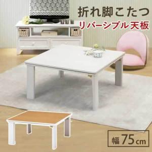 こたつテーブル 本体 木製 折りたたみ リバーシブル天板 75cm幅 ホワイト KOT-7350-75 TA2090837600|officekagu