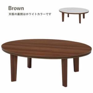 こたつテーブル 本体 105cm幅 丸型 木製 姫 可愛い ブラウン アベルSE105楕円BR TA2090847800|officekagu