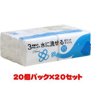 河野製紙 3枚重ねのやさしさで水に流せるポケットティシュ 3枚重ね×7組 20個パック×20セット 計400個|officeland