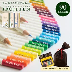 トンボ鉛筆 色辞典 第一集〜三集 色鉛筆全90色セットIROJITEN オフィスランドPayPayモール店