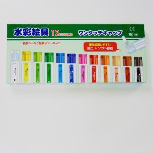 サンフレイムジャパン ポリチューブ水彩絵の具:12色 12ml 360-1259 5002457|オフィスランドPayPayモール店