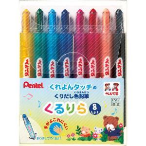 <ぺんてる> くるりら 8色セット 色鉛筆 GTW-8