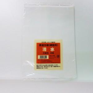 サンフレイムジャパン 書道半紙(練習用)80枚 5.0kg 368-0012 3680012|officeland