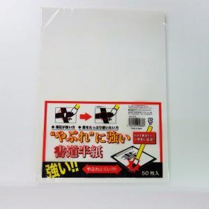 サンフレイムジャパン SFJ やぶれにくい半紙 50枚 500-2442 5002442|officeland