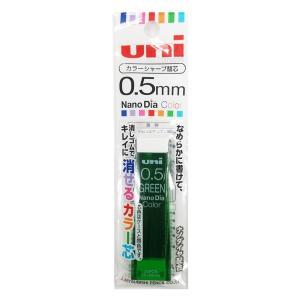 <三菱鉛筆> ユニUNIシャープペン替芯 ナノダイヤ 0.5mm カラー芯 グリーン パック商品 U...