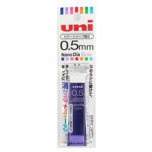 <三菱鉛筆> ユニUNIシャープペン替芯 ナノダイヤ 0.5mm カラー芯 ラベンダー パック商品 ...