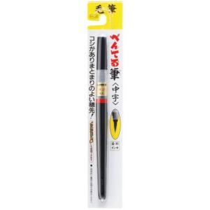 ぺんてる 筆ペン 染料 中字 XFL2L