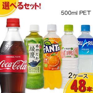 コカコーラ製品 500ml PET+α 2ケースよりどりセール 24本入り 2ケース 48本