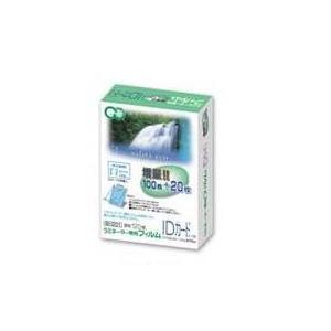 ASMIX(アスミックス) ラミネーターフィルムBH-201 IDカード 120枚 100μ officeland