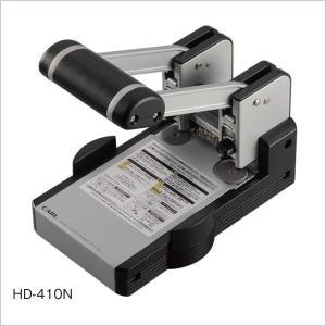 カール事務器 強力パンチ HD-410N 穿孔能力110枚(10mm)|officeland
