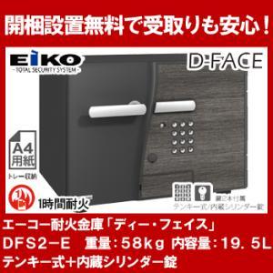 エーコー 小型耐火金庫「D-FACE」 DFS2-EDesign Type「D2」 インテリアデザイン金庫テンキー式+内蔵シリンダー錠搭載!! 1時間耐火 19.5L 「EIKO」|officeland